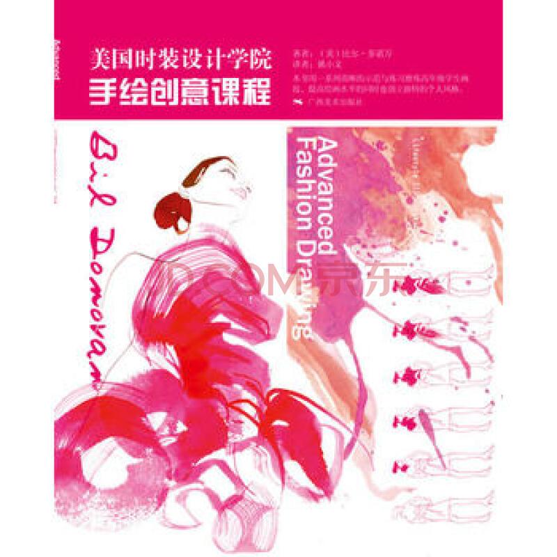 美国时装设计学院手绘创意课程 9787549403295 广西美术出版社