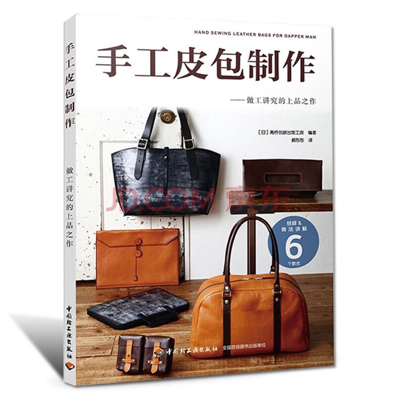 手工皮包制作教程文创手工皮艺基础手缝皮革技巧事典 做包包的材料