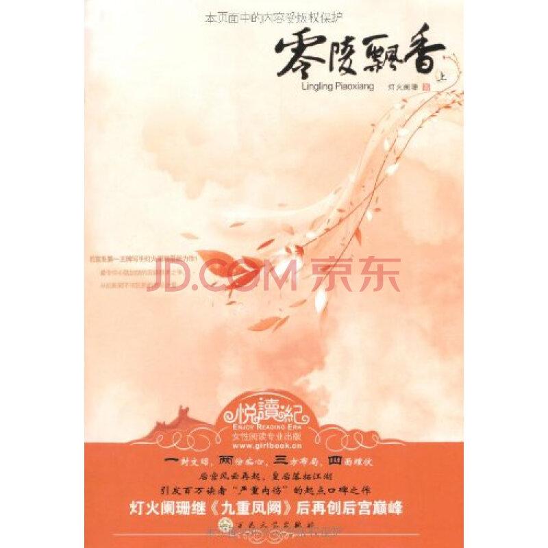 零陵飘香_零陵飘香(套装全2册) 灯火阑珊 9787530652923 百花文艺出版社