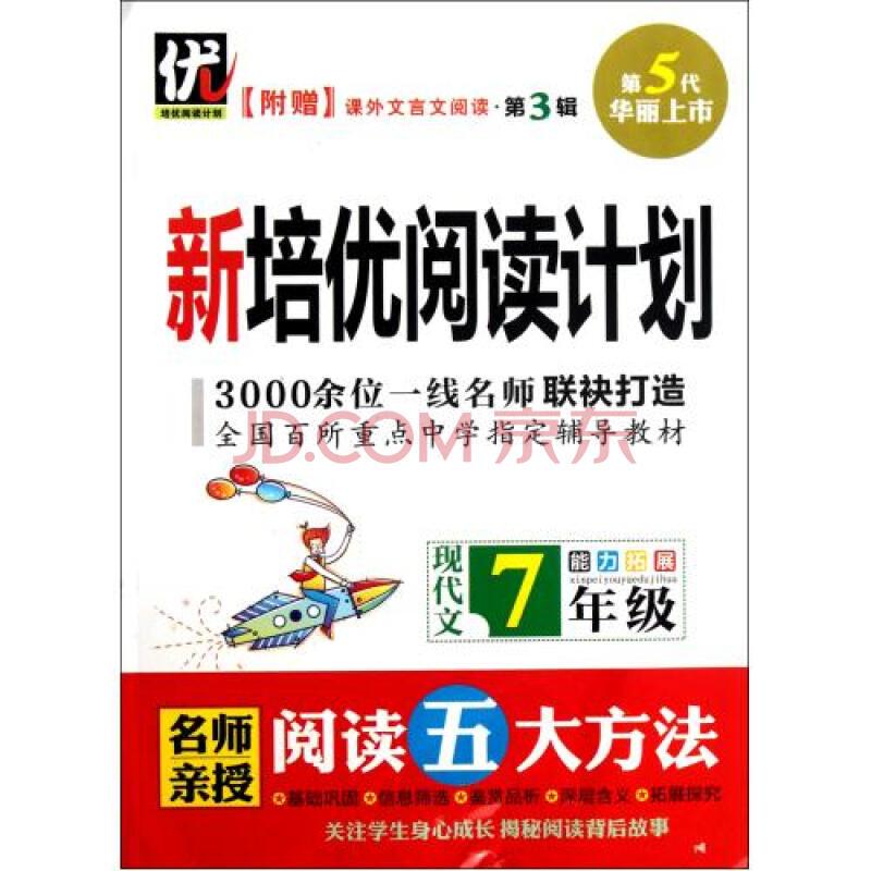 www.shanpow.com_初一历史培优计划。