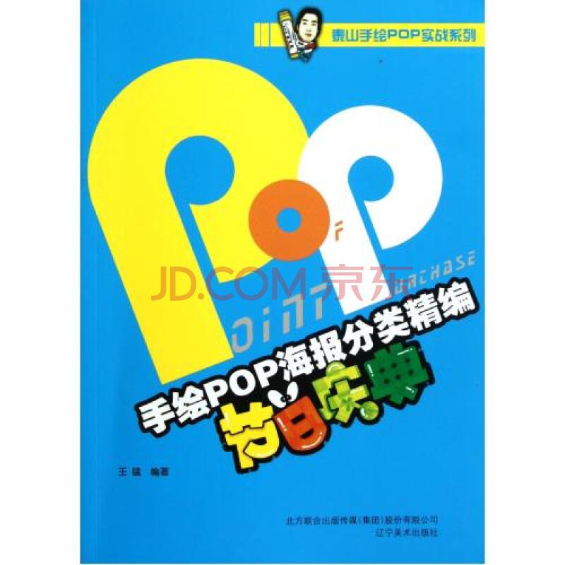 手绘pop海报分类精编(节日庆典)/泰山手绘pop实战系列