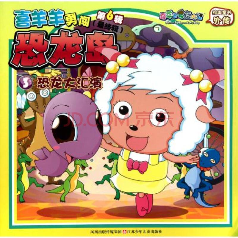 喜羊羊勇闯恐龙岛(3恐龙大汇演)/喜羊羊与灰太狼绘本童书外传