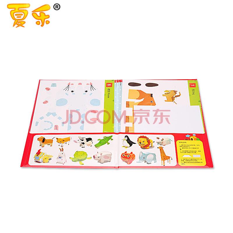立体手工折纸书儿童手工制作宝宝剪纸书大全