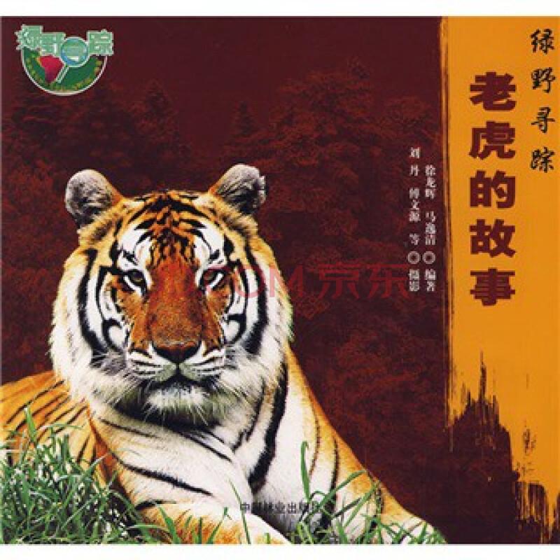 老虎的故事 9787503838705