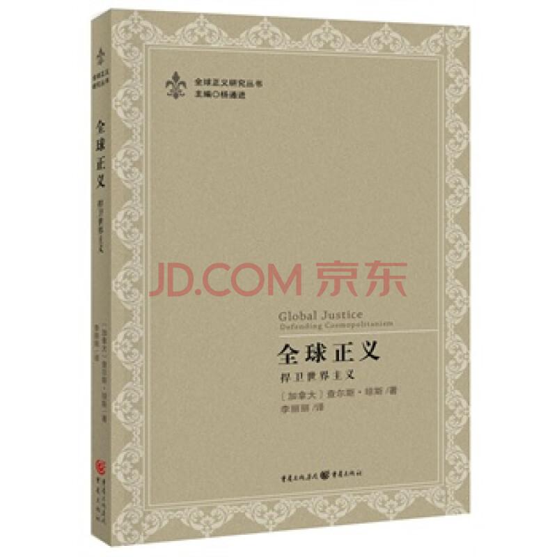 全球正义:捍卫世界主义建构中国话语体系,传播中国正义理念图片