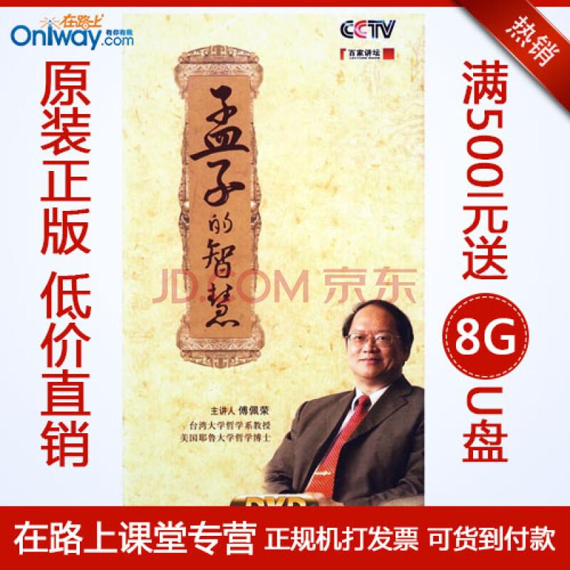 傅佩荣詺)���$����\_傅佩荣 孟子的智慧 5dvd 培训光盘 底价直销 可货到付款 原装正版