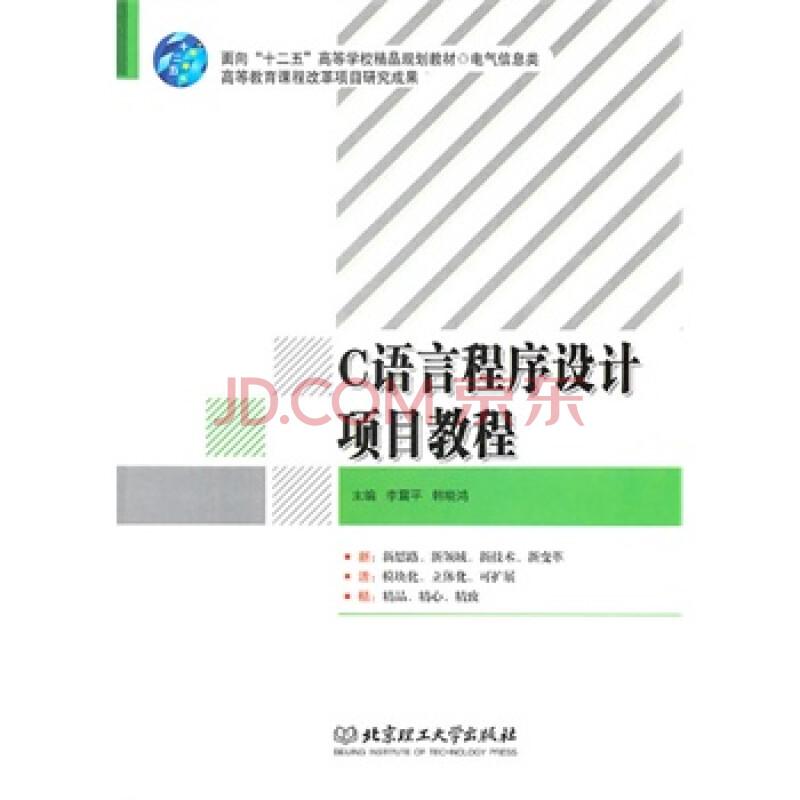 c语言程序设计项目教程 9787564041304