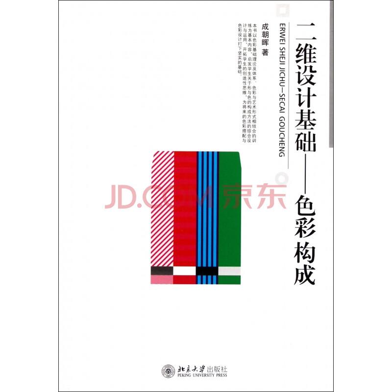 《二维设计基础--色彩构成》成朝晖【摘要 书评 试读