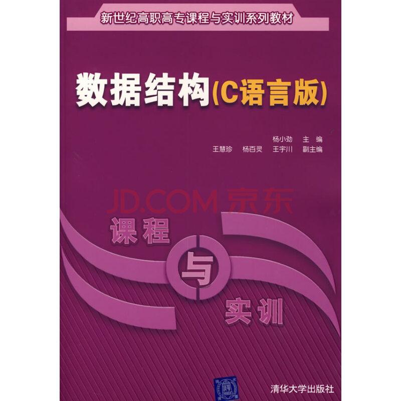 数据结构 9787302135180 清华大学出版社