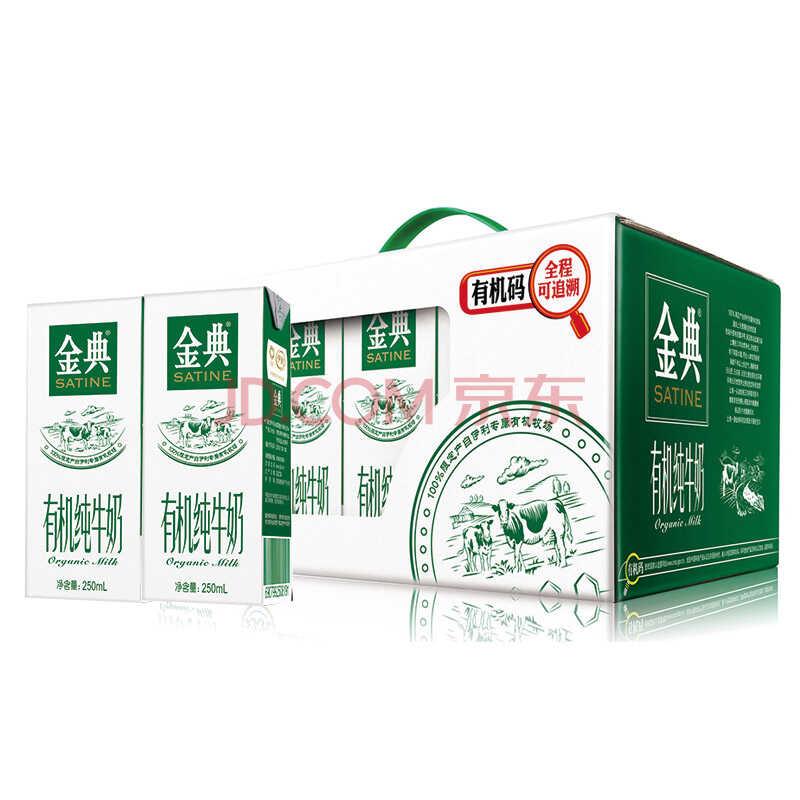 伊利 金典有机牛奶250ml*12盒)
