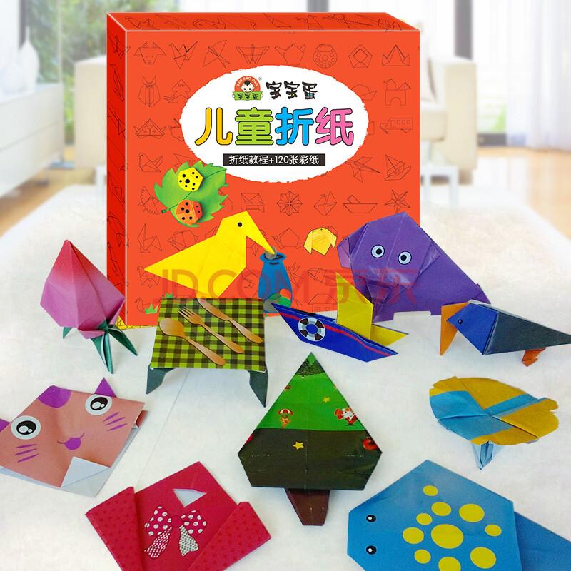 儿童手工折纸大全小学生手工制作叠纸书籍幼儿园小孩子的教程书含120
