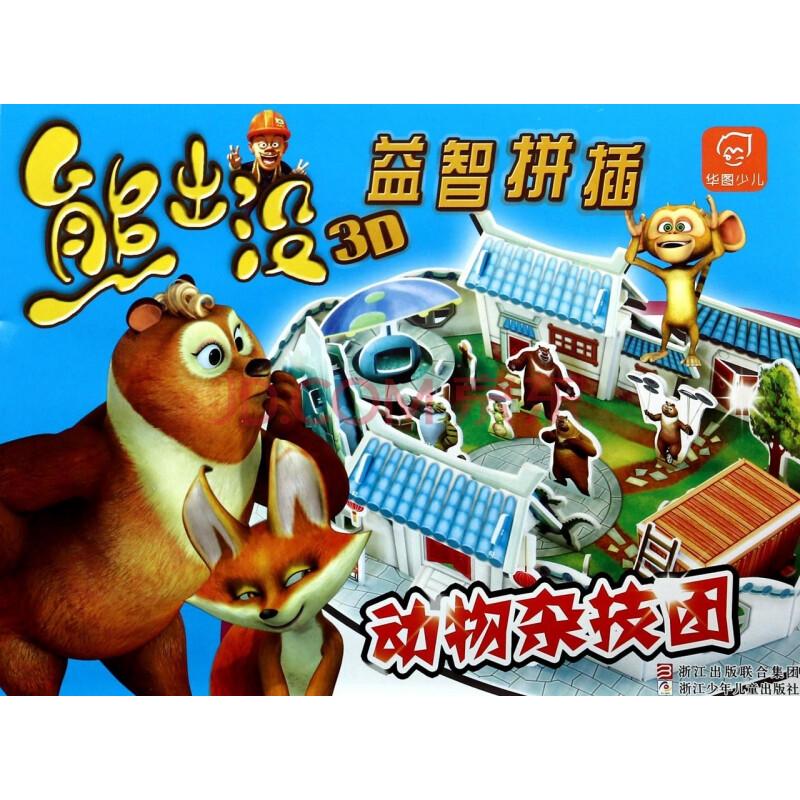 动物杂记团/熊出没3d益智拼插
