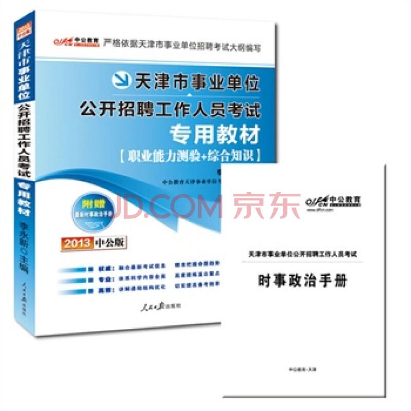 中公版2013天津事业单位专用考试职业视频陌聊教材群陌图片