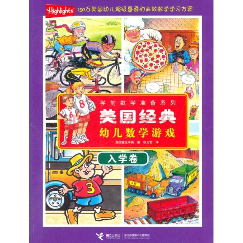 美国经典幼儿数学游戏(入学卷)