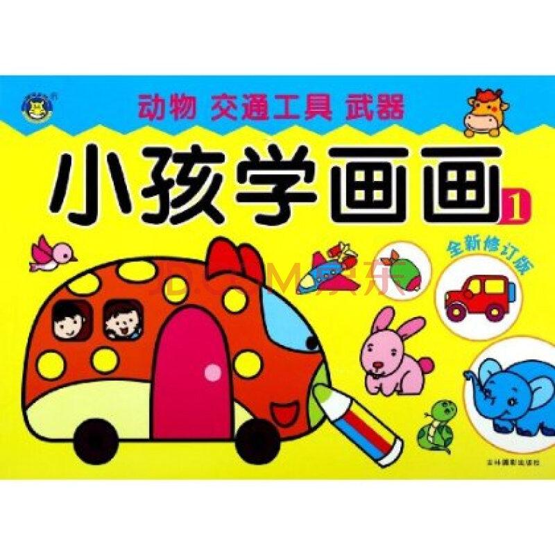 少儿 美术/书法 动物交通工具武器-小孩学画画-1-全新修订版 清英