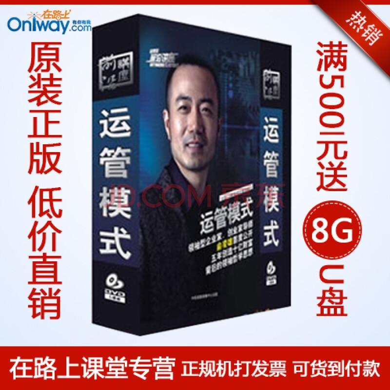 俞凌雄  运管模式 5DVD  培训光盘 底价直销 包邮 可货到付款 原装正版