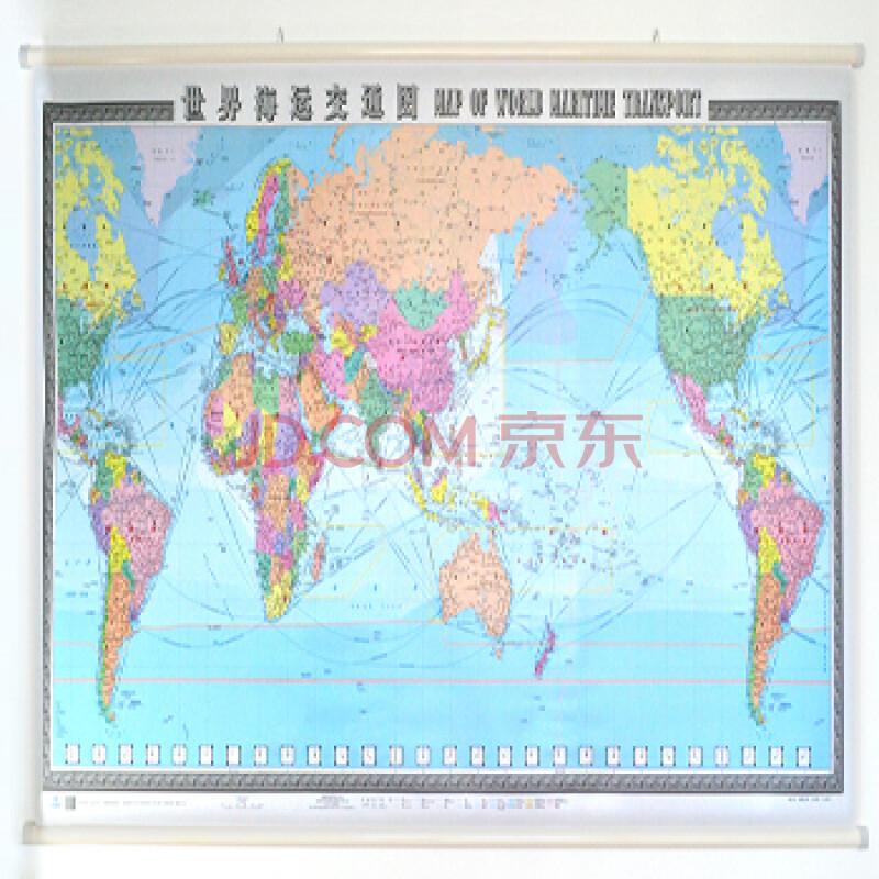 世界海运交通图 世界交通地图挂图