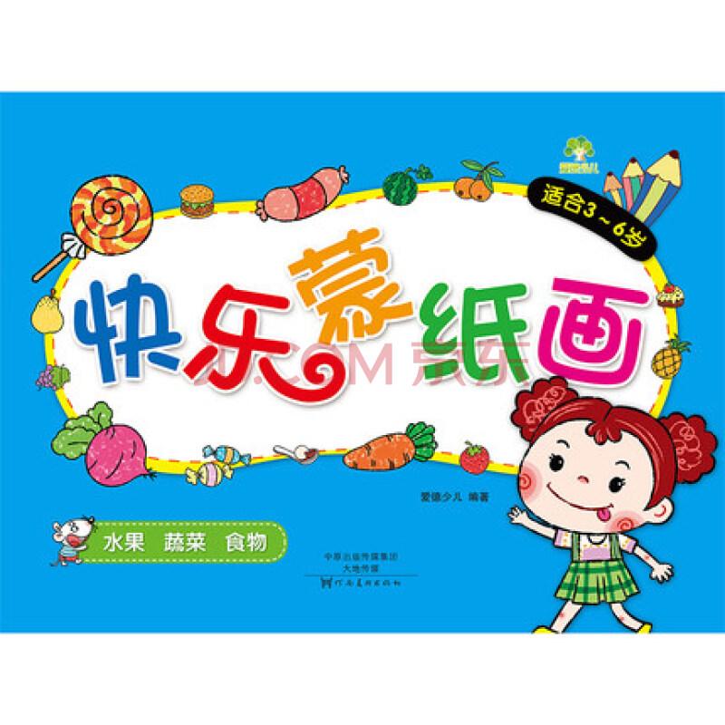 快乐蒙纸画 水果蔬菜食物 幼儿园宝宝学前美术入门绘画图书涂色本创意图片