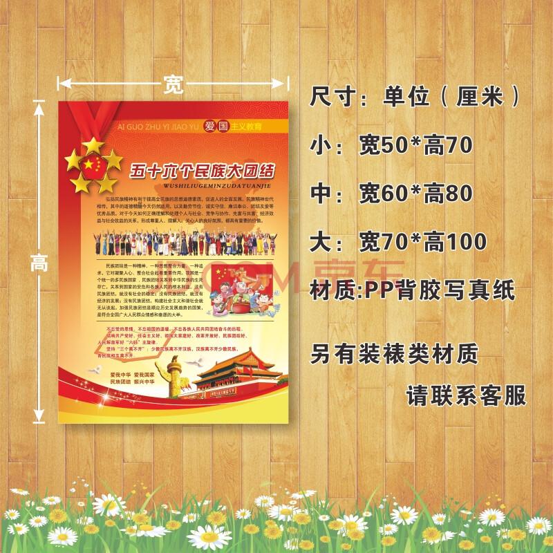 学校教室布置展板 宣传海报h062 h062-11 50*70cm 裱画板 小银边