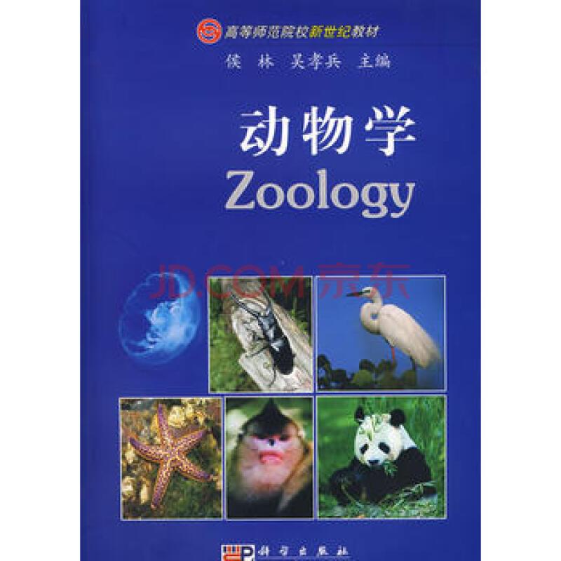 9787030197122 动物学 科学出版社 侯林,吴孝兵