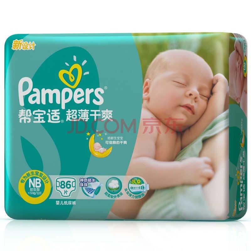 帮宝适 Pampers 超薄干爽 婴儿纸尿裤 新生儿NB86片【0-5kg】)