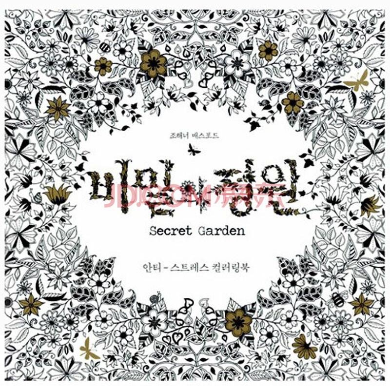 我的秘密花园魔法森林韩版秘密花园奇幻梦境填色涂鸦手绘书本车线装胶