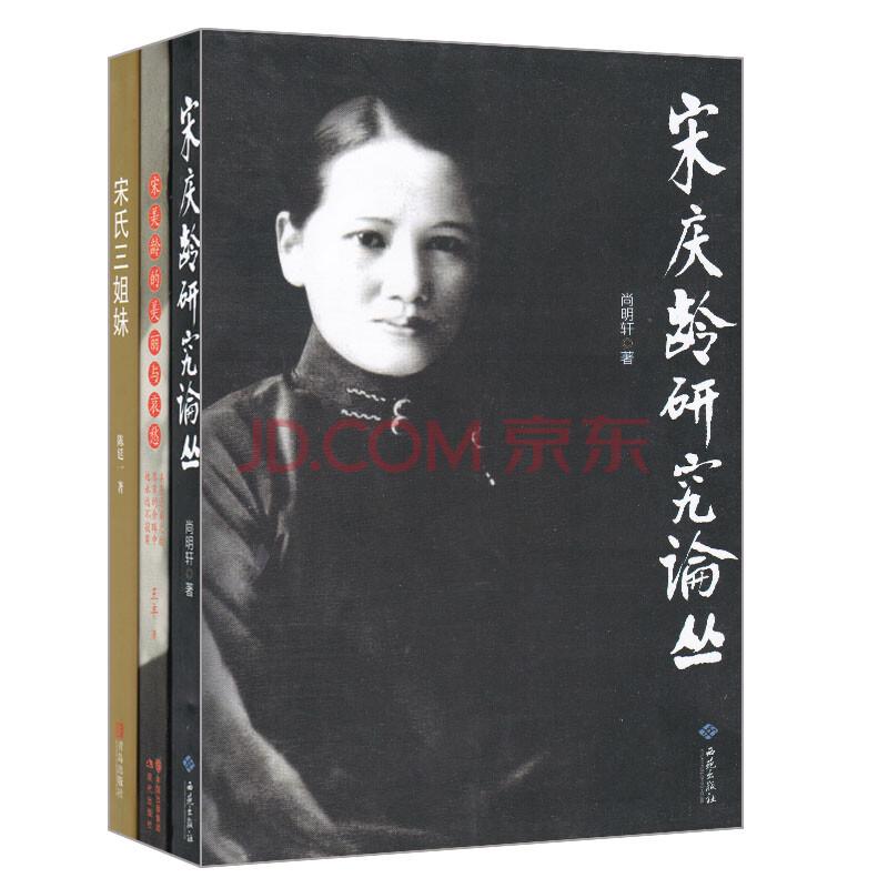 宋氏三姐妹 宋美龄的美丽与哀愁 宋庆龄研究论丛 共3册 正版书籍