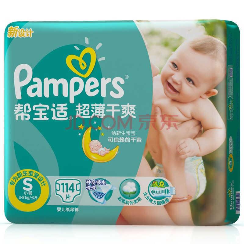 帮宝适 Pampers 超薄干爽 婴儿纸尿裤 小号S114片【3-8kg】)