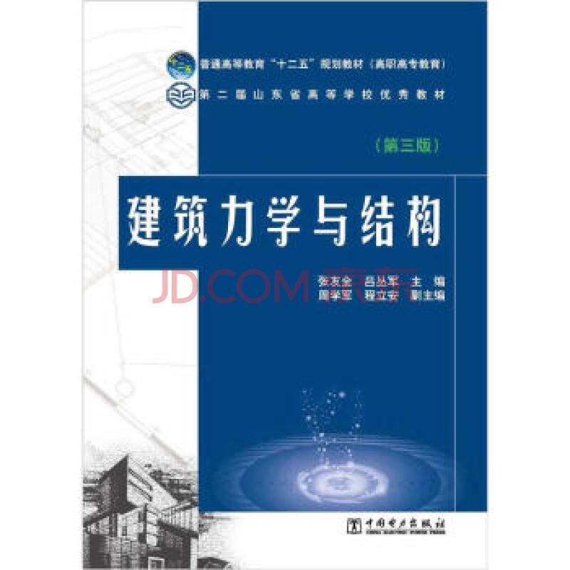 """普通高等教育""""十二五""""规划教材(高职高专教育):建筑力学与结构(第3版)"""