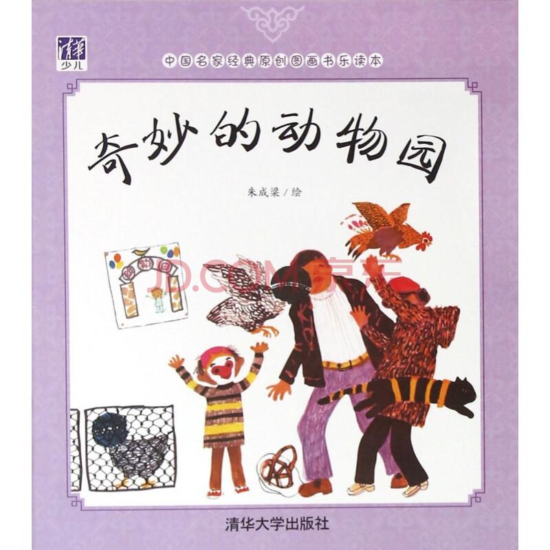 奇妙的动物园/中国名家经典原创图画书乐读本
