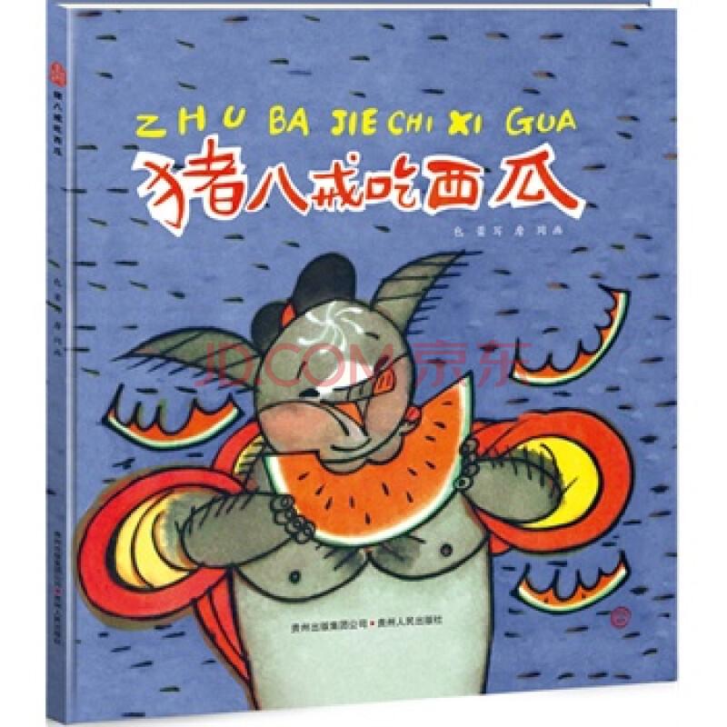 猪八戒吃西瓜音乐简谱