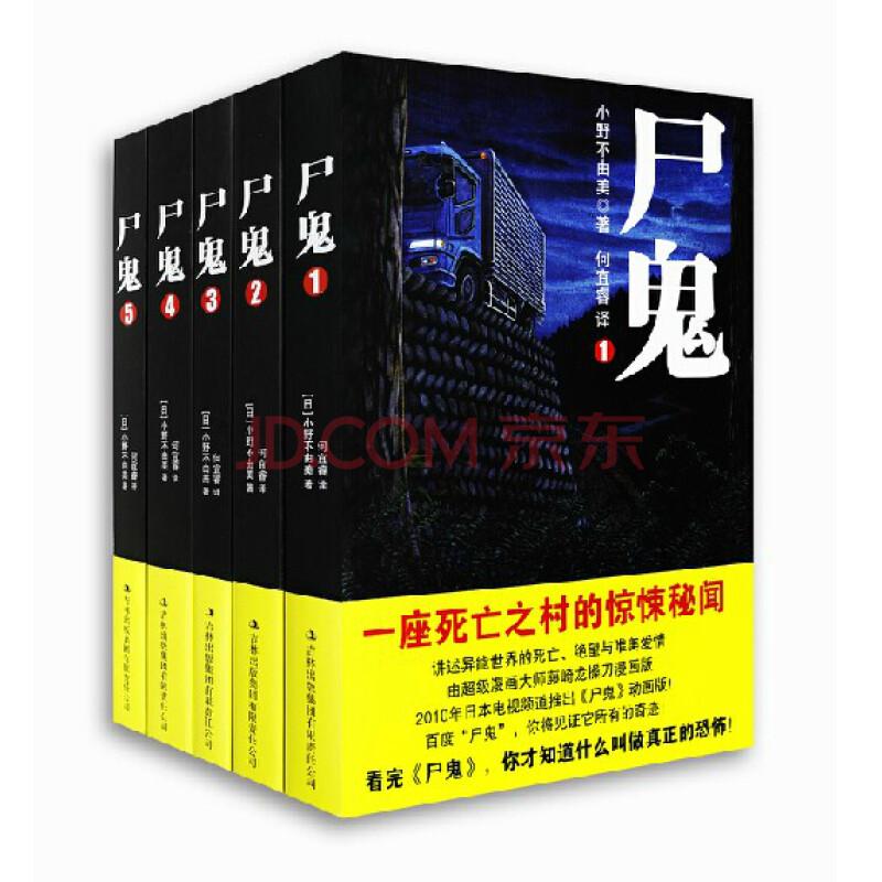 尸鬼(全5册) 日本史上最畅销的恐怖小说 村上春