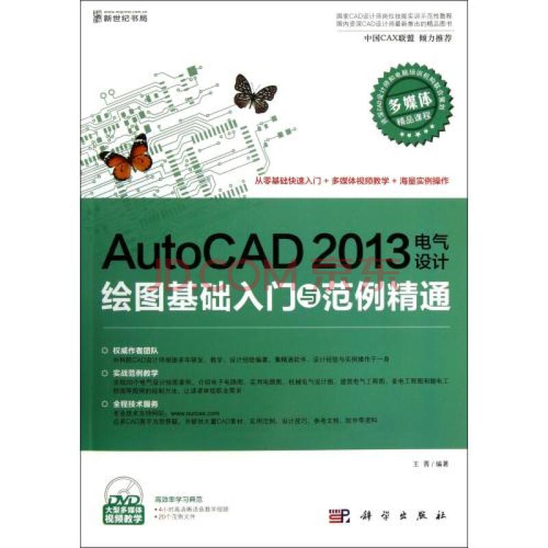 AutoCAD2013范例设计综合基础入门与电气精cad布线图绘图图片