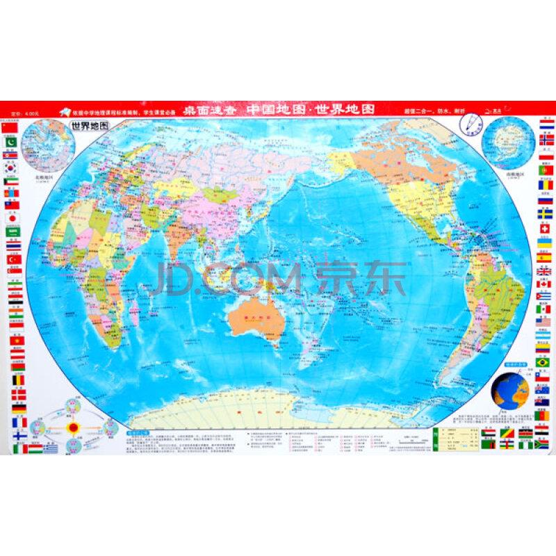 学生桌面速查中国地图世界地图