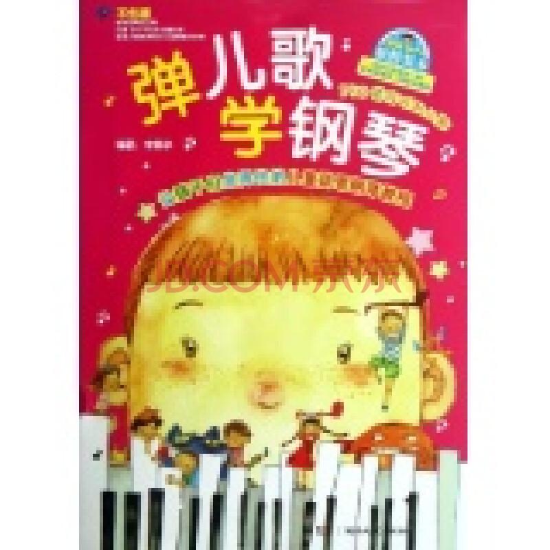 幼儿园儿歌钢琴简谱 c大调儿歌钢琴简谱 儿歌钢琴曲谱