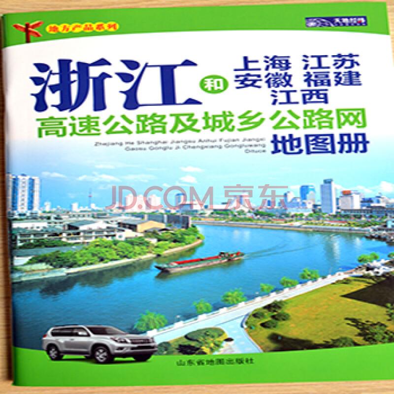 地图集(江浙沪皖)