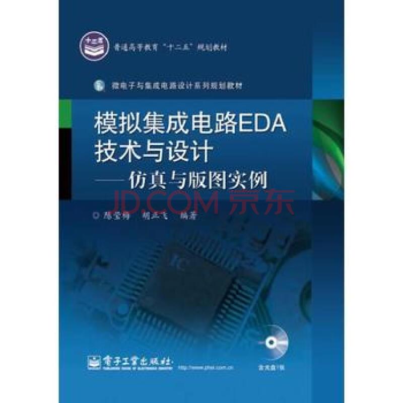 模拟集成电路eda技术与设计-仿真与版图实例(含cd光盘1张) 陈莹梅 等