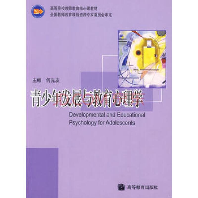 教育心理学教材