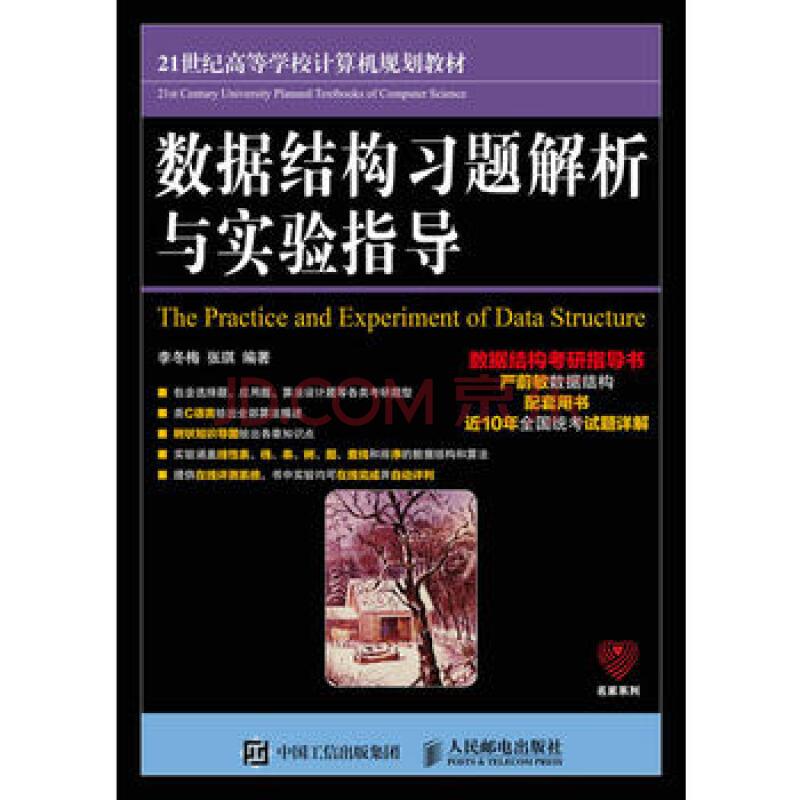 数据结构习题解析与实验指导 李冬梅 张琪 人民邮电出版社