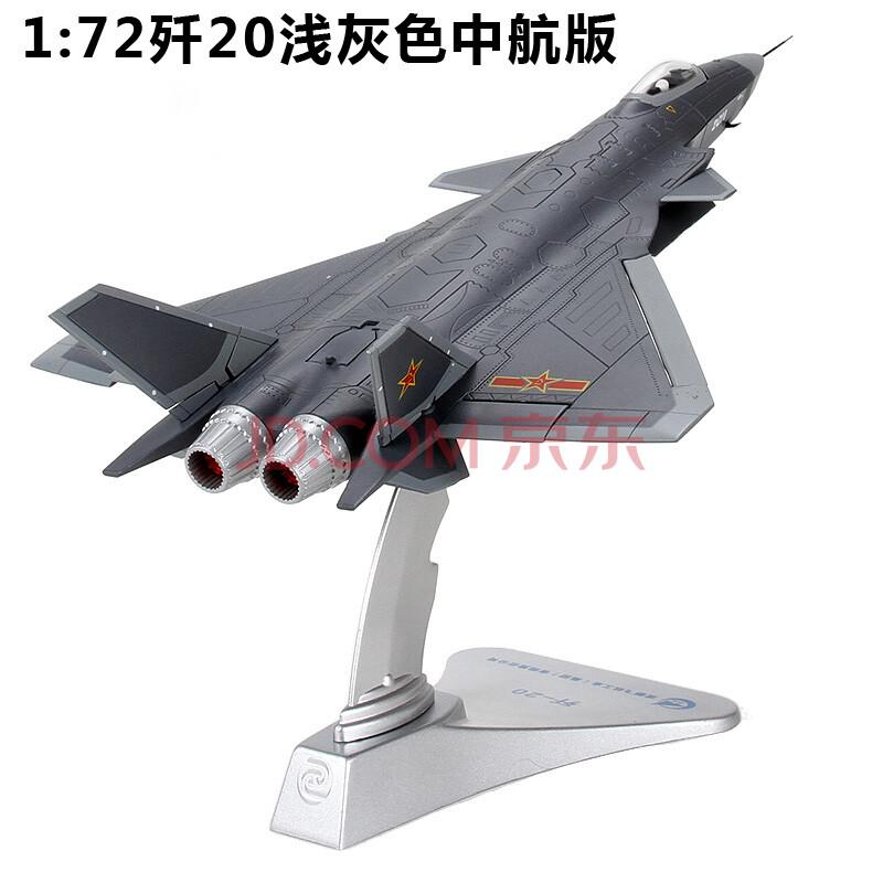 战斗机飞机模型 家居摆件