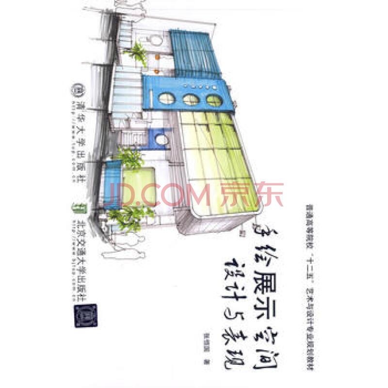 手绘展示空间设计与表现 9787512117860 北京交通大学出版社
