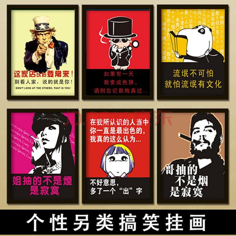 品画 创意个性饭店装饰画搞笑酒吧简约另类标语农家乐