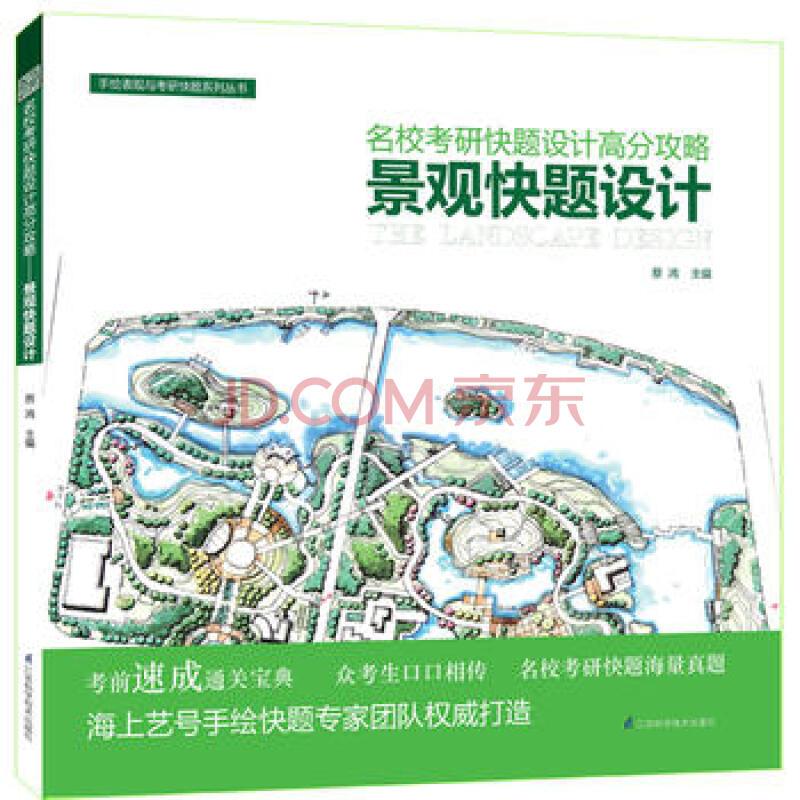 hd/名校考研快题设计高分攻略景观快题设计 9787553729947 江苏科学