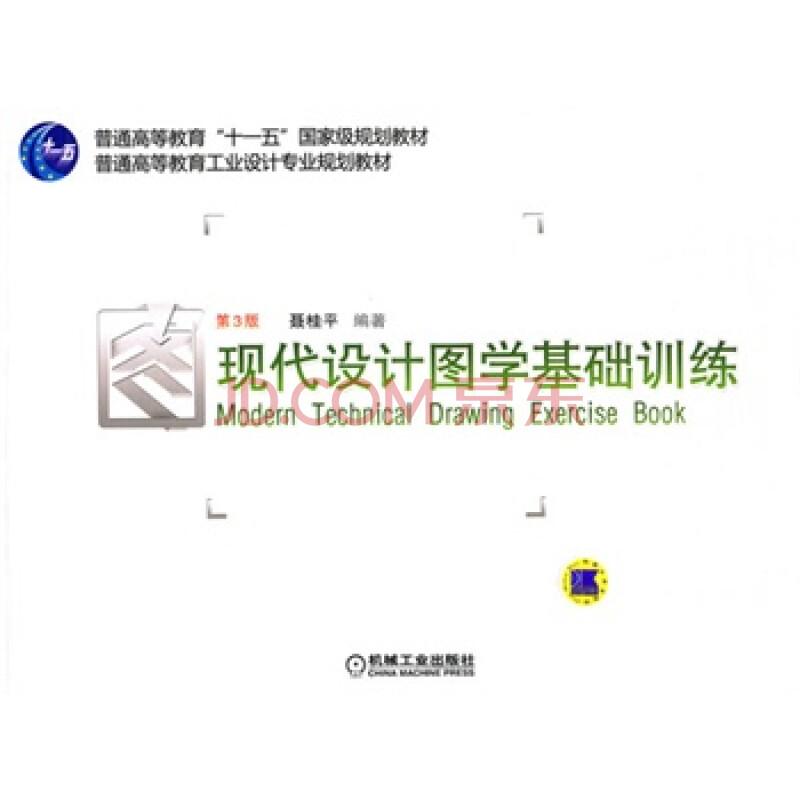 """现代设计图学基础训练 第3版(普通高等教育""""十一五""""国家级规划教材)"""