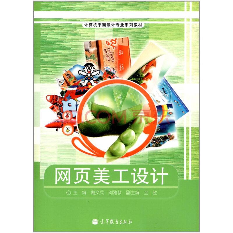 计算机平面设计专业系列教材:网页美工设计 9787040350395