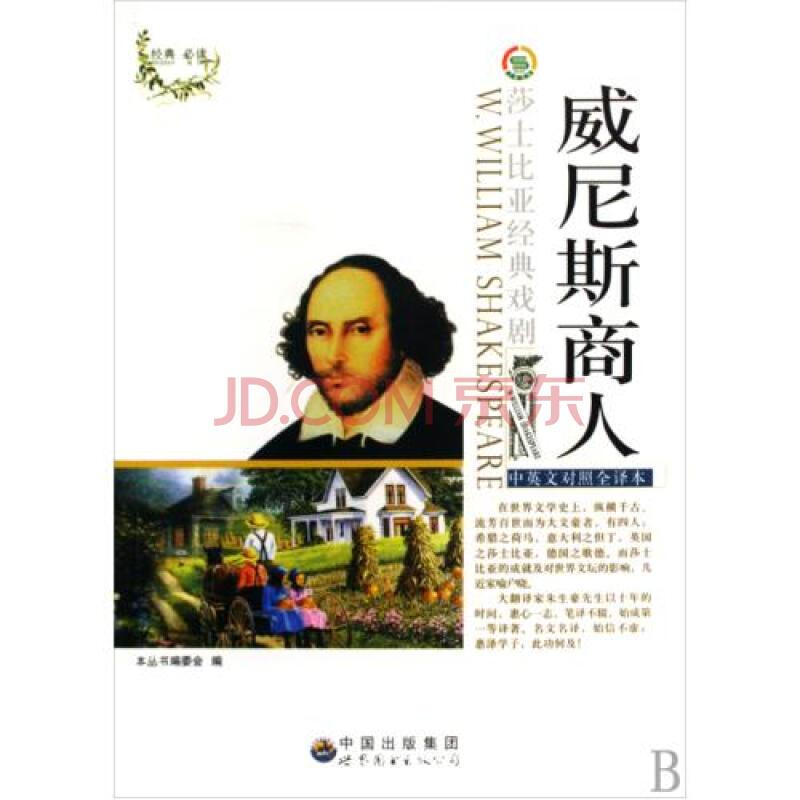 威尼斯商人中英文对照全译本\/莎士比亚经典戏