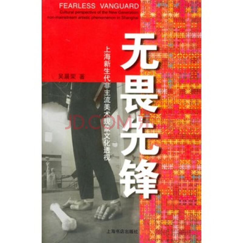 《無畏先鋒:上海新生代非主流美術現象文化透視》 吳晨榮,上海書店圖片