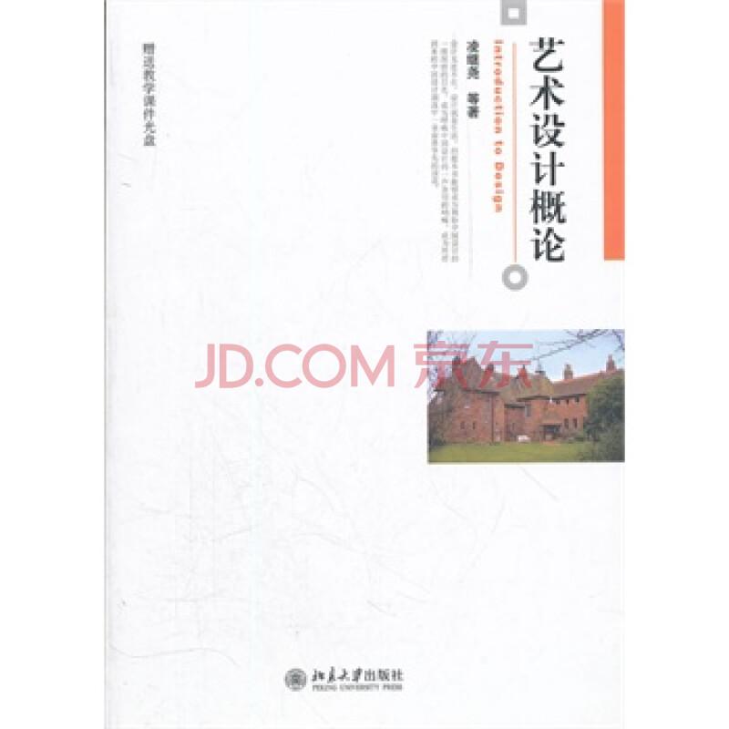 艺术设计概论 凌继尧 北京大学出版社