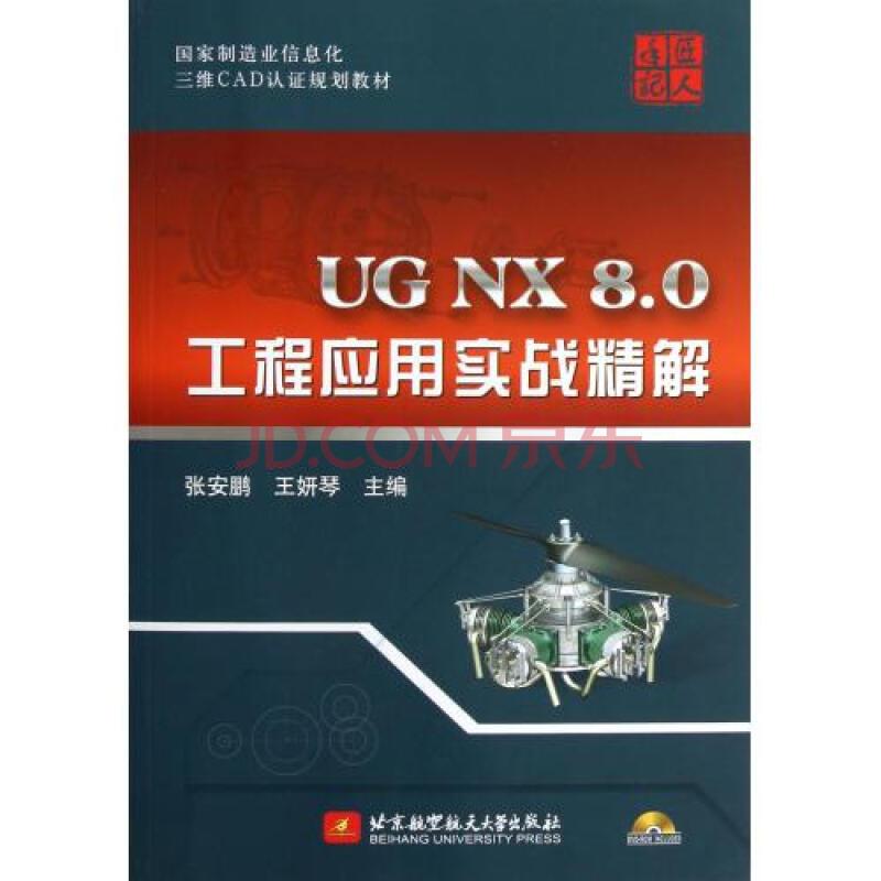 UGNX8.0图片v图片光盘精解附实战国家制造业cad没有工程门窗导出图片