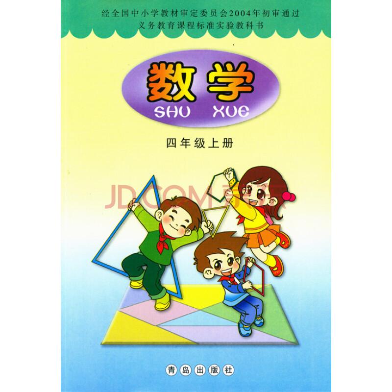 正版青岛版小学数学课本教材教科书4四年级上册书青岛出版社 数学图片